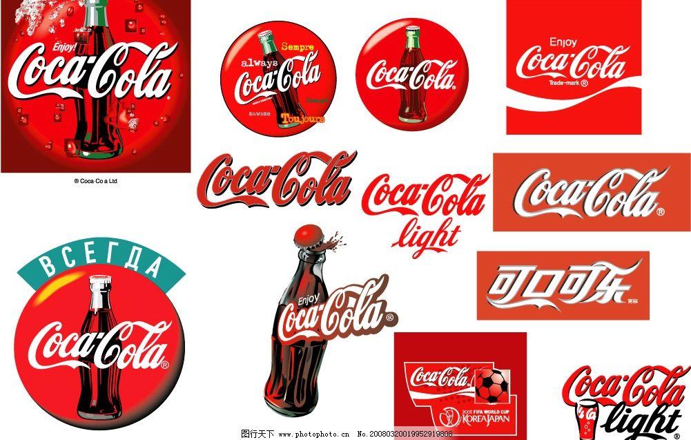 可口可乐 标识标志图标 企业logo标志 标志 矢量 矢量图库   ai图片
