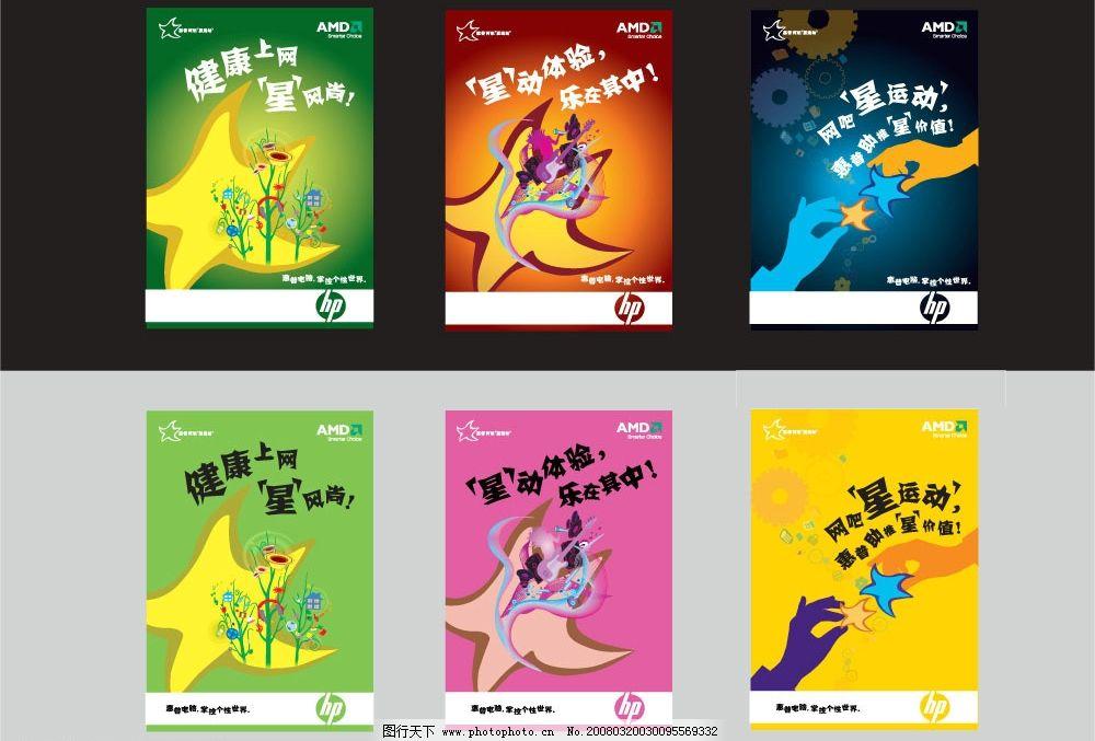天通惠普海报 电子 it 海报 招贴 惠普 hp 上网 广告设计 海报设计