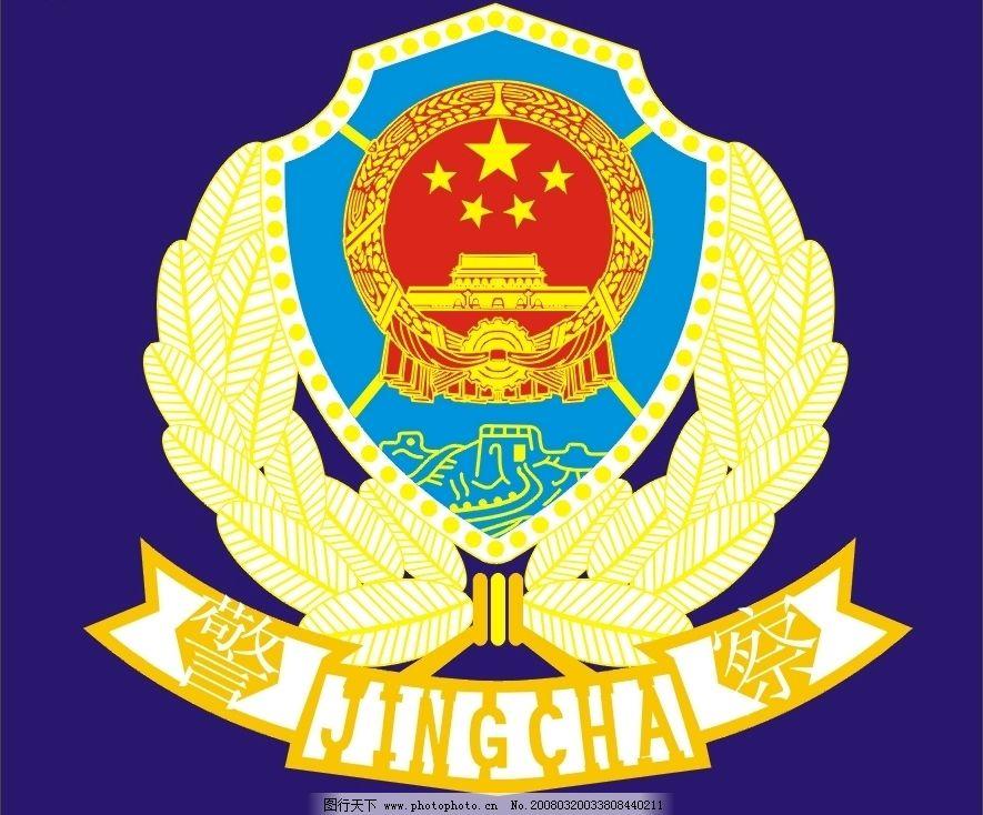 警徽 其他矢量 矢量素材 警徽标志 矢量图库   cdr