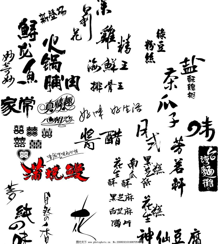 书法字体图片图片
