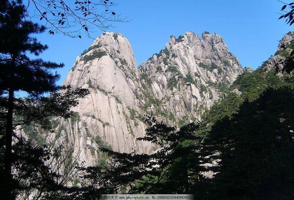 黄山风光 自然景观 山水风景 山 中国名山 名山大川 黄山 摄影图库