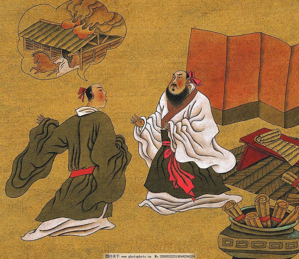 古代贤哲 文化艺术 绘画书法 设计图库 72 jpg
