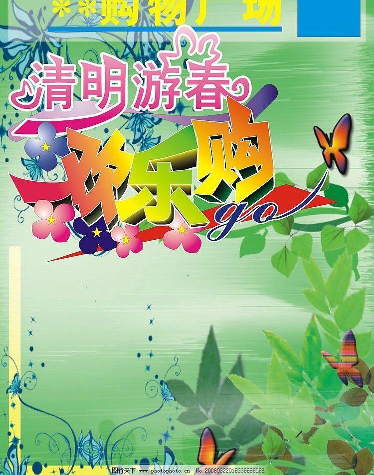 清明节超市快讯封面图片