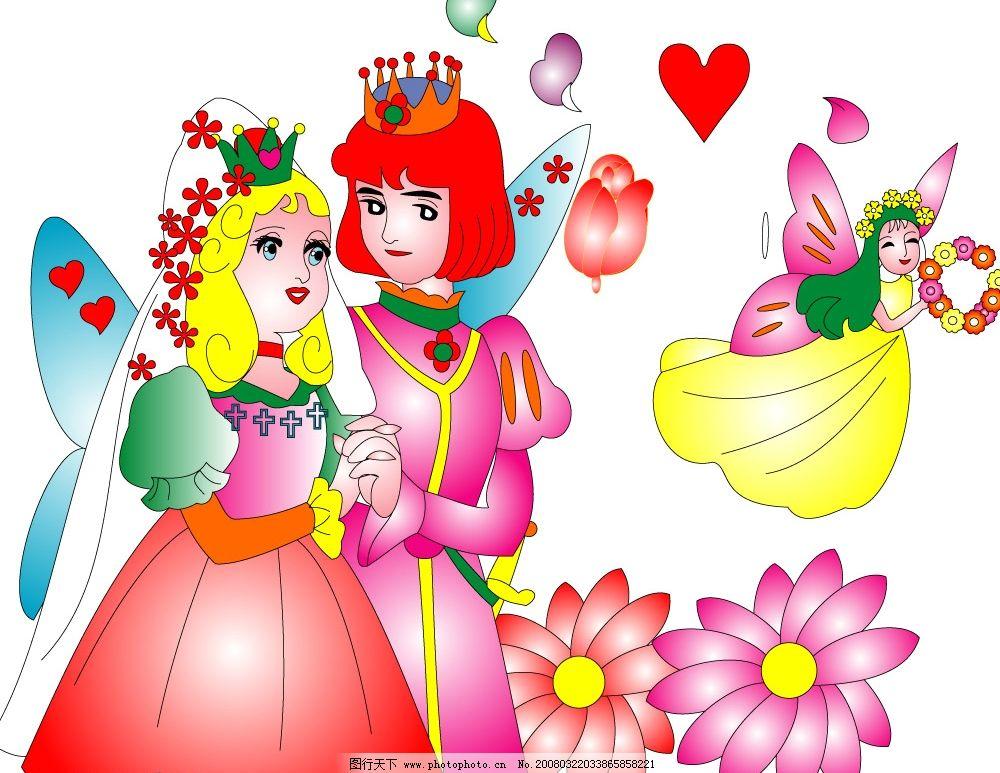 王子和公主图片