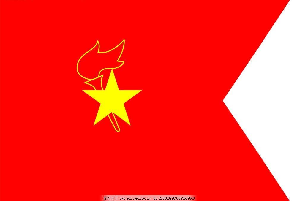 矢量标准少先队中队旗 标识标志图标 其他 矢量图库 其他矢量 矢量