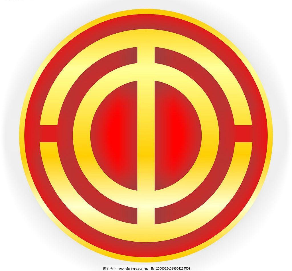 中华全国总工会彩色会徽 矢量图 标识标志图标 矢量图库-轮廓的房屋在