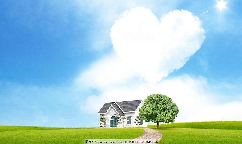 天空的心 蓝天 心 树 房子 草地 优美风景 唯美风景 爱心 psd分层素材