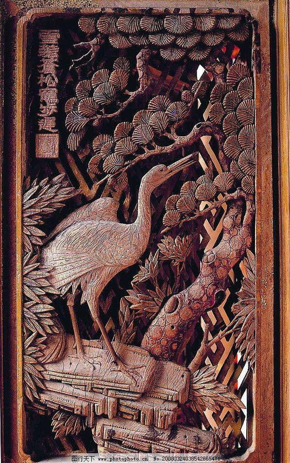 典藏文化 木雕仙鹤图 摄影图库