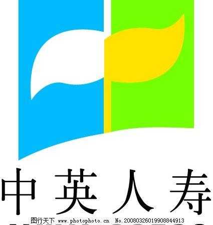 中英人寿保险公司标志图片