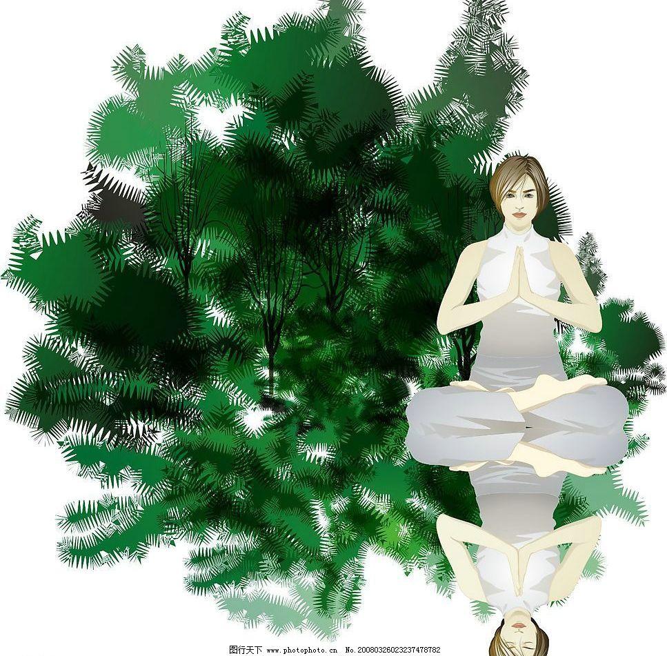 瑜伽 瑜伽人物 松柏 矢量人物 矢量图库