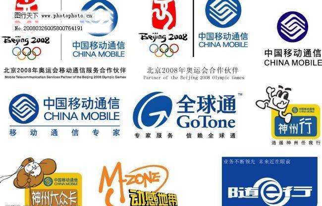 ai 标识标志图标 企业logo标志 矢量图库 中国移动 中国移动 标识标志