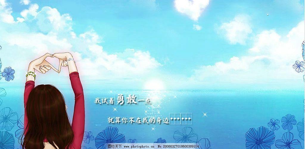 蓝天白云 女孩 海边 心 动漫动画 其他     设计图库 300 jpg
