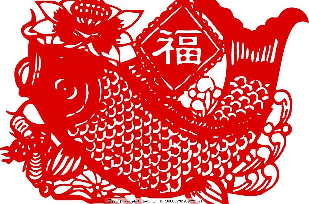 剪纸图片,福鱼 节日素材 春节 矢量图库-图行天下图库