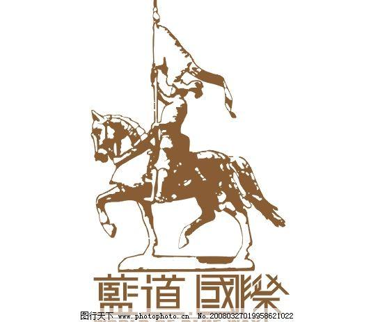 蓝道国际logo 蓝道国际骑马人物 标识标志图标 标志标识 矢量图库