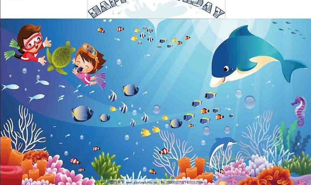 海底世界 海底生物 海豚