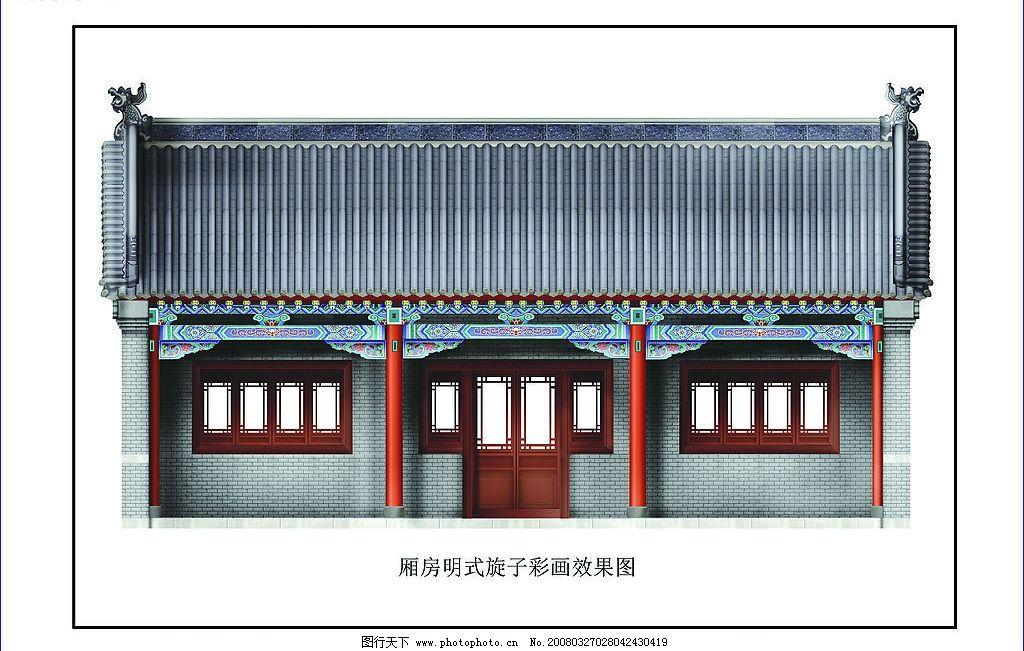 厢房明式旋子彩画效果图图片_建筑设计_环境设计_图行
