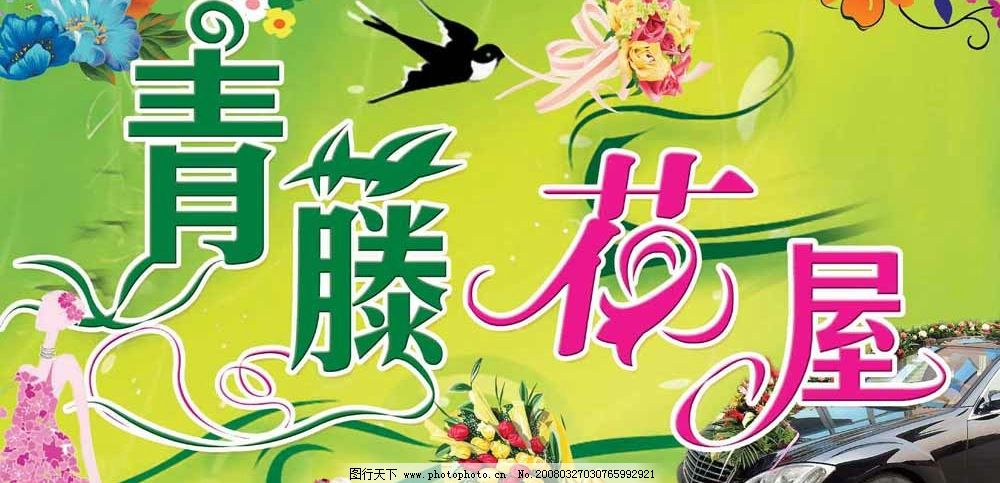 花店招牌 源文件 青藤花屋 广告设计模板 国内广告设计 花店招牌设计图片