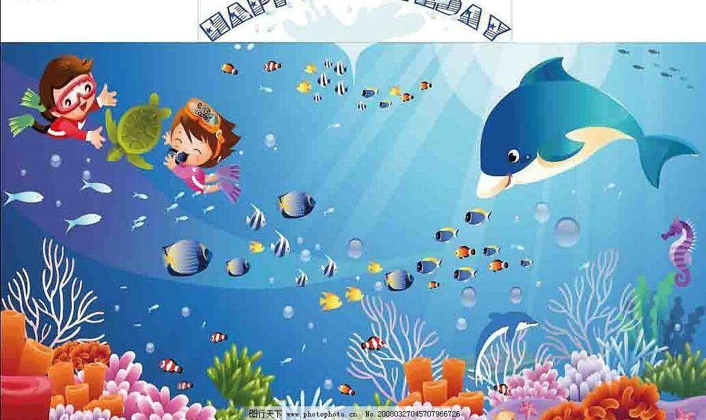 海底世界 海底生物 海豚 鱼 人 海星 海马 生物世界 海洋生物 矢量