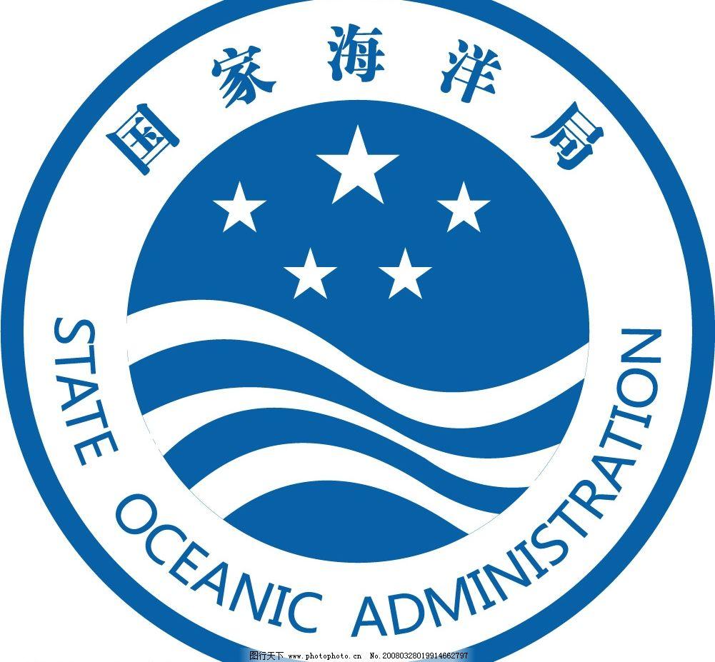 国家海洋局 国家海洋局logo 标识标志图标 企业logo标志 矢量图库