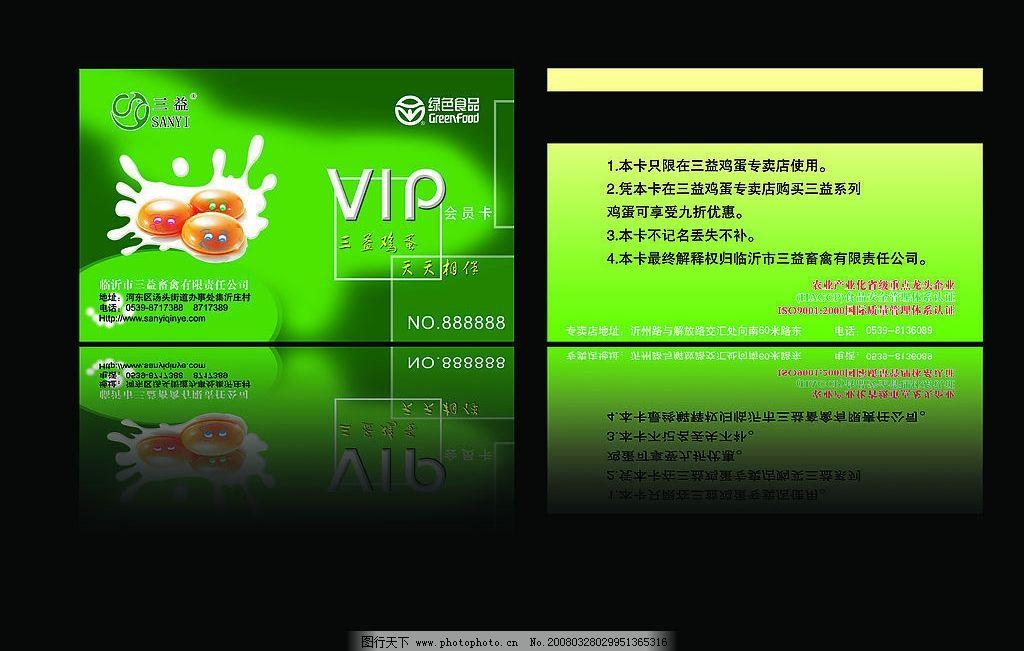 vip会员卡 字体 特殊格式图片 广告设计模板 名片设计 源文件库   psd