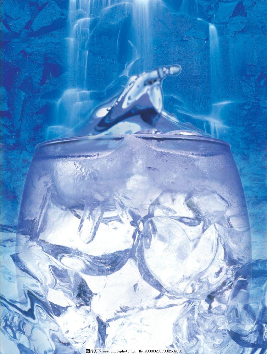 冰饮2 蓝色瀑布做背景 透明冰饮 psd分层素材 源文件库   psd