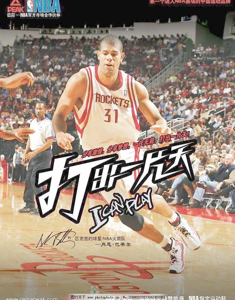 nba篮球明星巴蒂尔海报图片