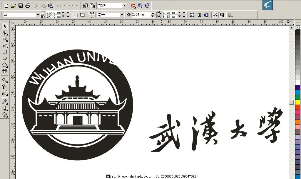 武汉大学矢量logo图片