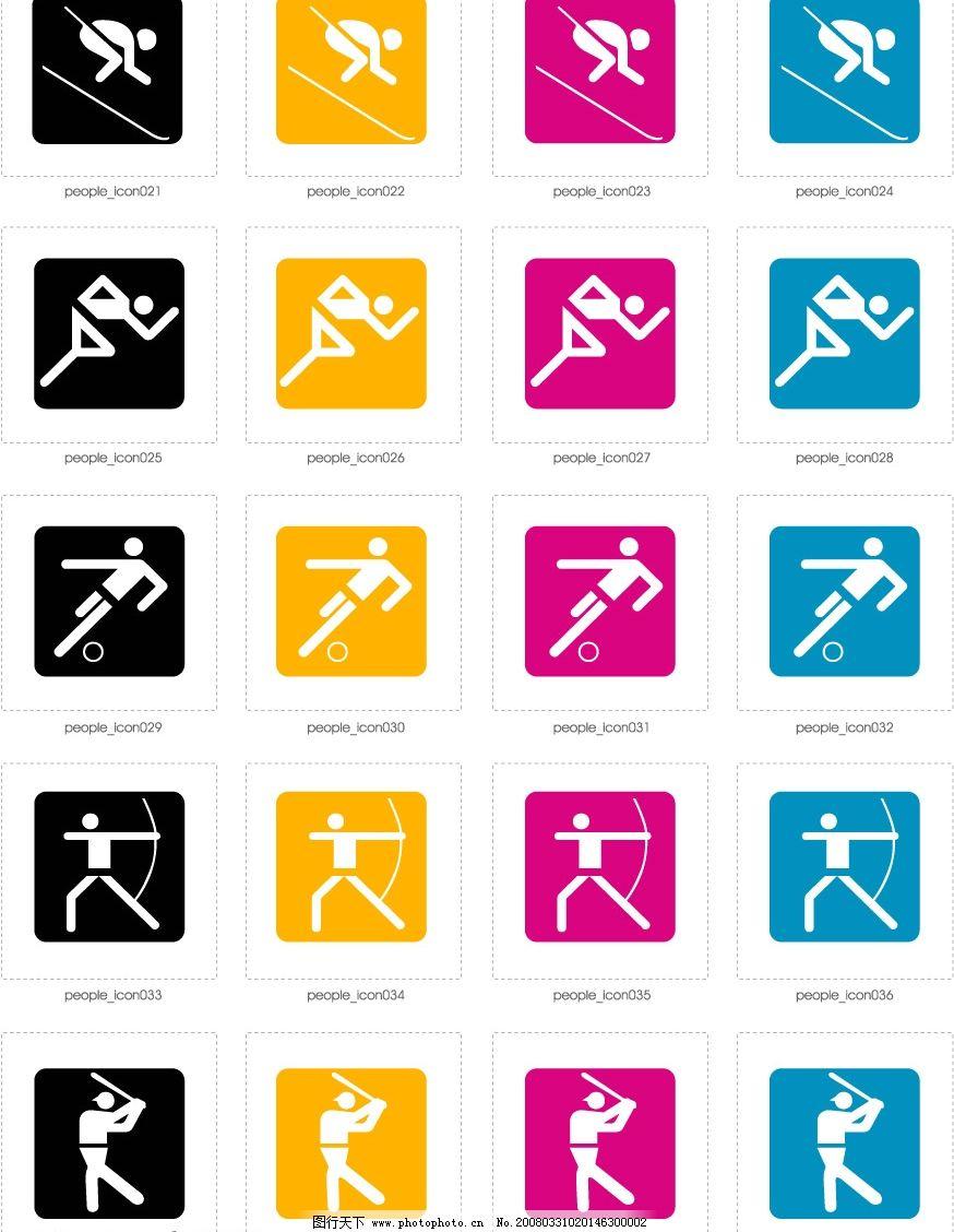 奥运人物图标 矢量 奥运 人物 图标 其他 标识标志图标 矢量图库