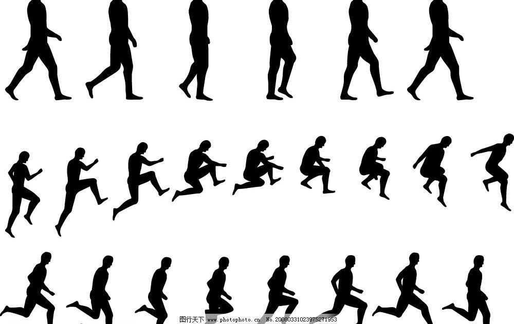 人物运动连续动作剪影 矢量 跑步 跳跃 行走 矢量人物 其他人物