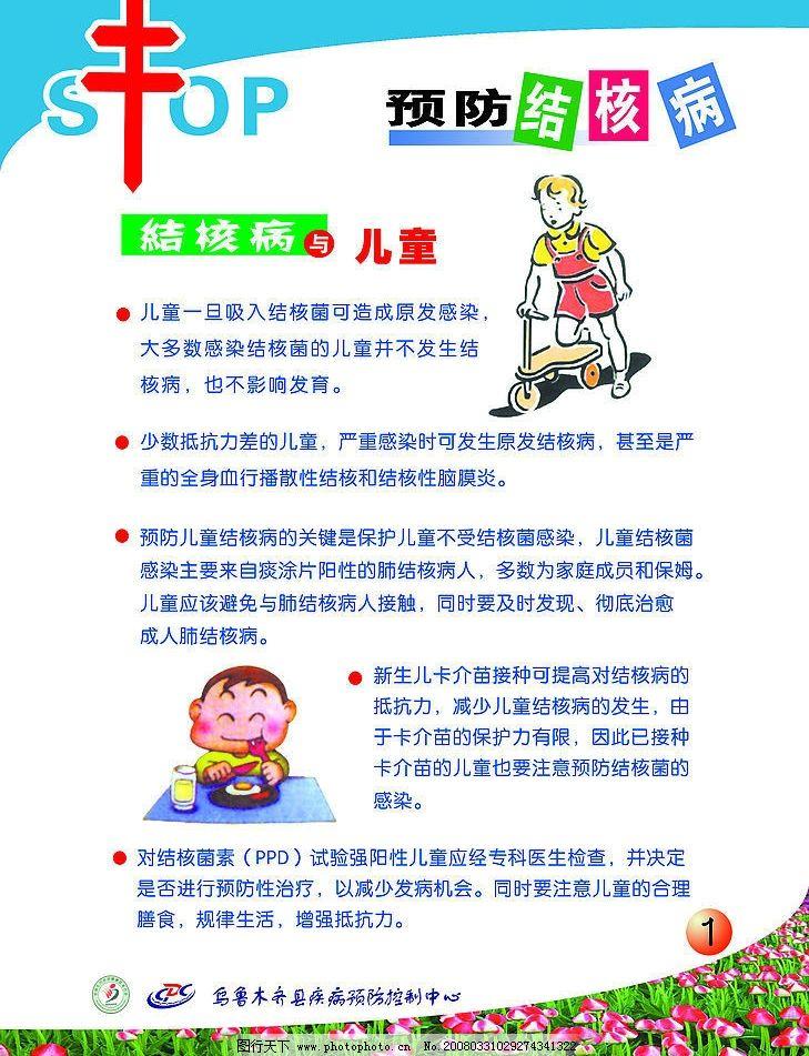 结核病宣传 结核病 宣传 儿童 广告设计 招贴设计 海报 设计图库 72