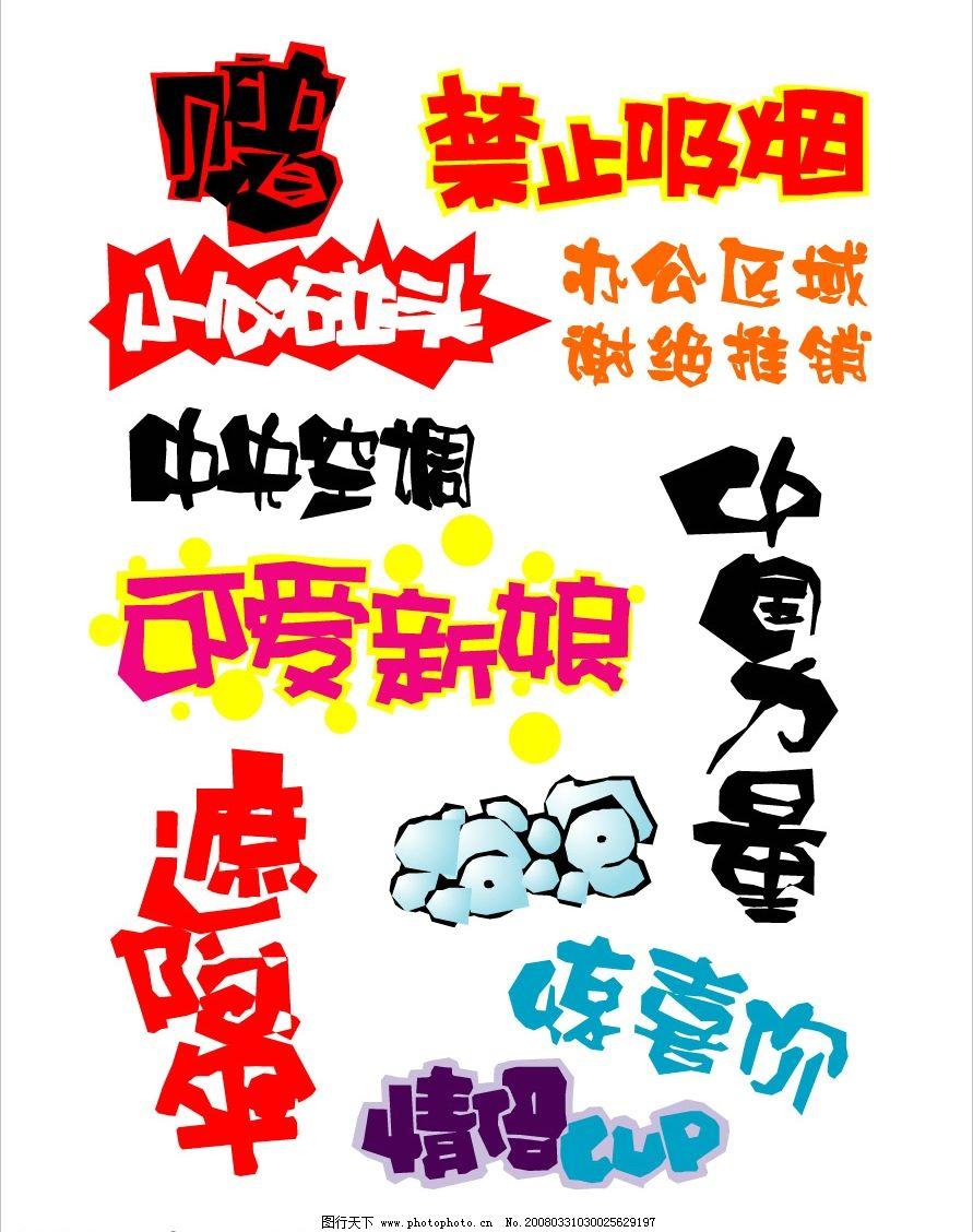 pop字体设计 海报 矢量图库