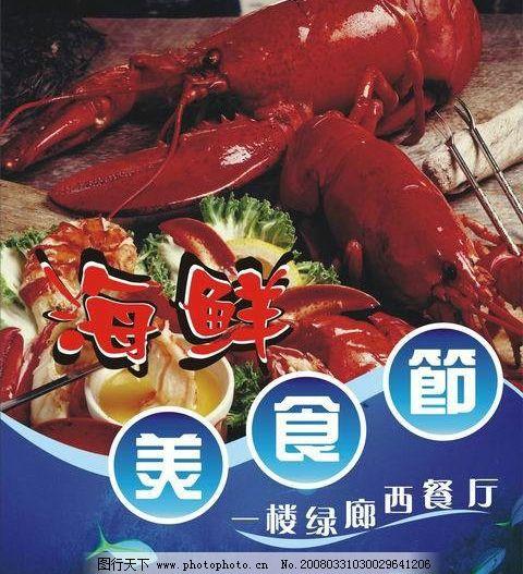 酒店海鲜美食节-pop宣传海报图片