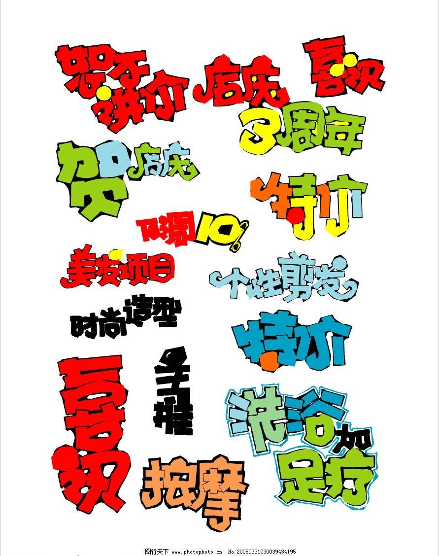pop 字体 pop字体 pop手绘海报