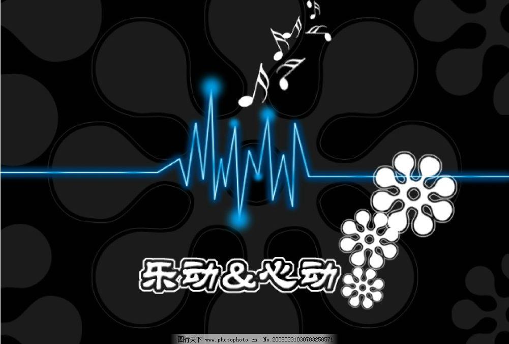 乐动&心动主题音乐海报设计图片