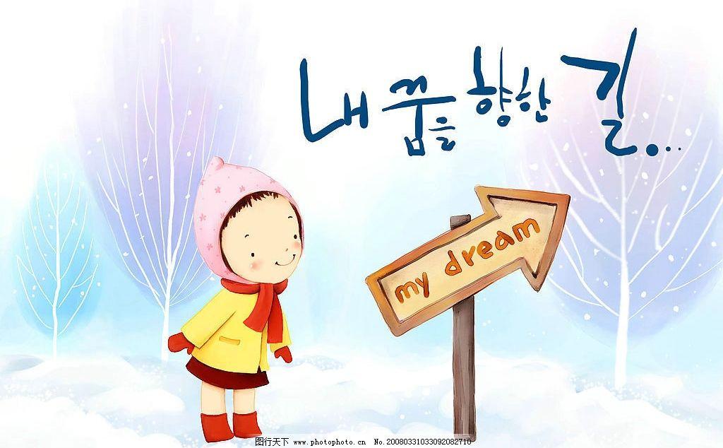 韩国动画 卡通 指路牌 雪 雪白 小女孩 梦幻 可爱 源文件库